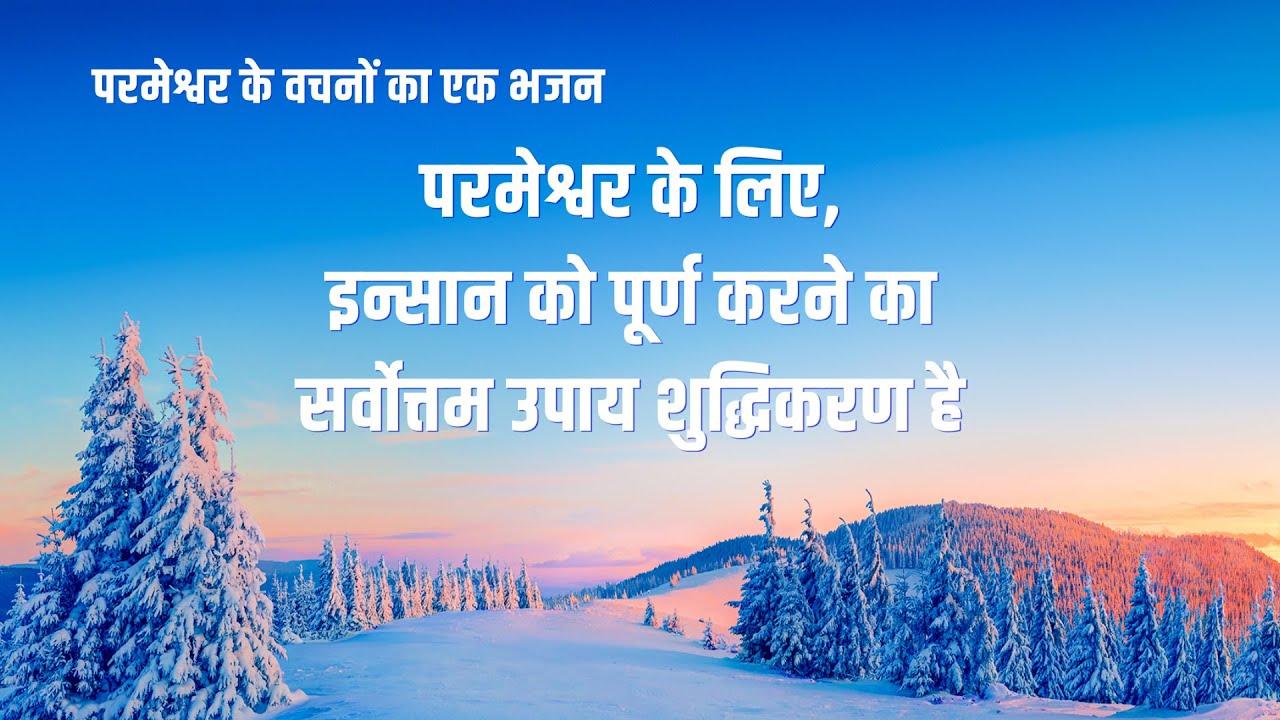 Hindi Christian Song | परमेश्वर के लिए, इन्सान को पूर्ण करने का सर्वोत्तम उपाय शुद्धिकरण है (Lyrics)