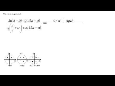 Упрощение выражений с помощью формул приведения