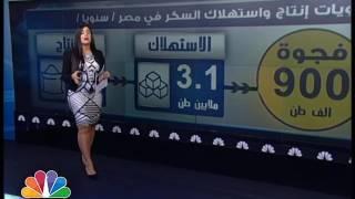 أزمة السكر في مصر.. من المسؤول؟