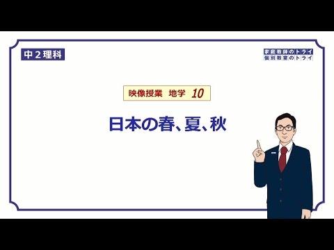 中2 理科 地学 日本の春夏秋の天気 18分
