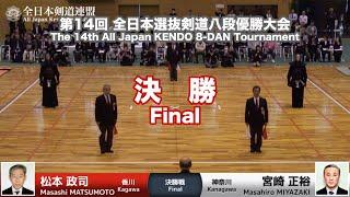 Masashi MATSUMOTO M-MM Masahiro MIYAZAKI - 14th Japan 8dan KENDO Championship - Final 31