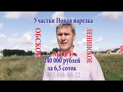 в новосибирске земельные участки ижс купить под строительство дома у моря