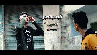Mohamed Tifa | النصيب - فيلم قصير
