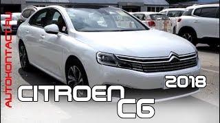 Ситроен С6 (2018 Citroen C6) как французы Китай покоряют!