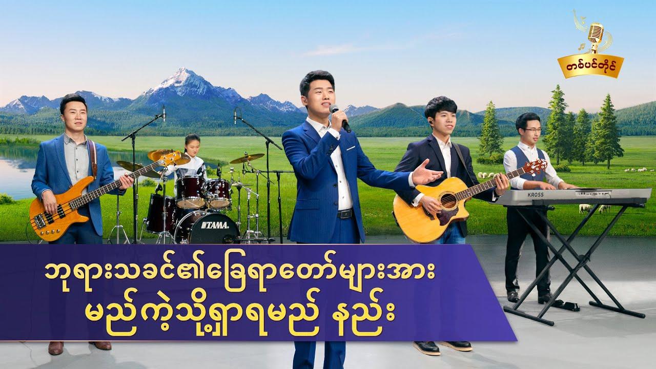 2021 Myanmar Gospel Song - ဘုရားသခင်၏ခြေရာတော်များအားမည်ကဲ့သို့ရှာရမည် နည်း