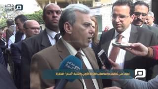 مصر العربية | تعرف على تكاليف دراسة طلاب الفرقة اﻷولي والثانية