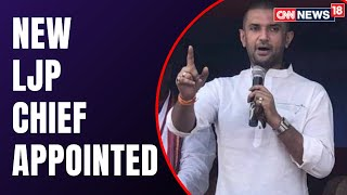 Chirag Paswan Sacked As LJP Party Chief | Paswan Now MP Without Party | Bihar Politics News