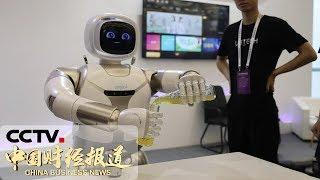 《中国财经报道》2019世界机器人大会 灵巧机械手助服务机器人向多领域拓展 20190820 16:00| CCTV财经