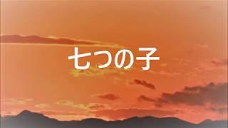 七つの子(童謡・唱歌)