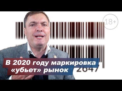В 2020 году маркировка «убьет» рынок