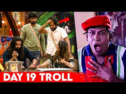 அடப்பாவிங்களா சல்லி சல்லியா நொறுக்கிட்டாங்கடா ! | Day 19 Troll | BB5 Tamil | Kamal | Vijay Tv