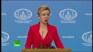 Мария Захарова проводит еженедельный брифинг (30 марта 2017)