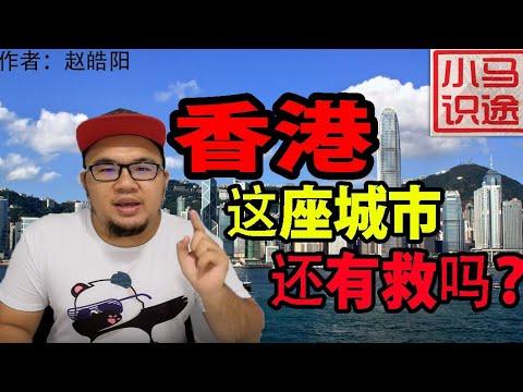 香港这座城市还有救吗?反送中,反中,反逃犯条例修订还是反林郑月娥(小马识途556期)