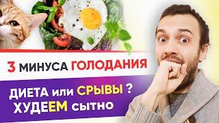 Интервальное голодание для похудения Голодать или Нет Диетолог Андрей Никифоров 12