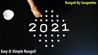 Very Easy New Year Rangoli 2021 | Simple Rangoli | Kolam with Dots | Daily Rangoli Designs Kolam