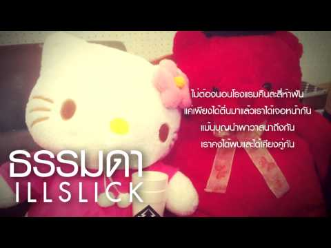 ILLSLICK - ธรรมดา [Official Audio] +Lyrics