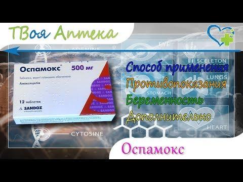 Оспамокс таблетки - показания (видео инструкция) описание, отзывы