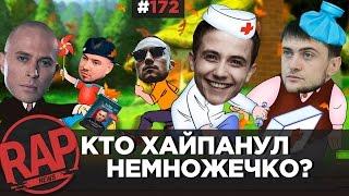 Drago VS D.Masta, OXXXYMIRON VS ГНОЙНЫЙ, ЛОИК VS ЯРМАК, ДРУЖКО VS SOBOLEV, Alphavite RapNews #172