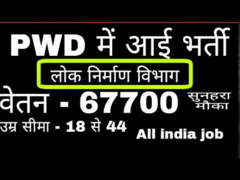 PWD में आई भर्ती 2018 // लोक निर्माण विभाग भर्ती 2018 // public works Department recruitment 2018