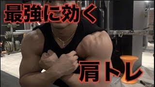 最強に効く肩トレ教えます!20回で行う肩トレーニングのポイント解説 thumbnail