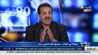 البطالة في الجزائر في منحى متصاعد  ...  وصندوق النقد الدولي يحذّر