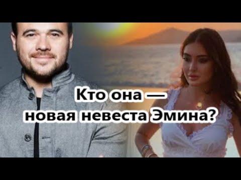 Эмин Агаларов тайно обручился с дочерью высокопоставленного азербайджанского чиновника