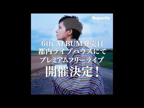Superfly New Album『0』リリース記念プレミアムフリーライブTeaser