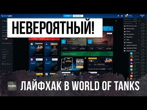 Бонус коды для World of Tanks - Главная страница