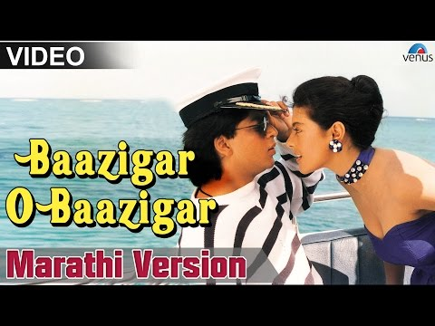 Baazigar O Baazigar Full Video Song | Marathi Version | Feat : Shahrukh Khan & Kajol |