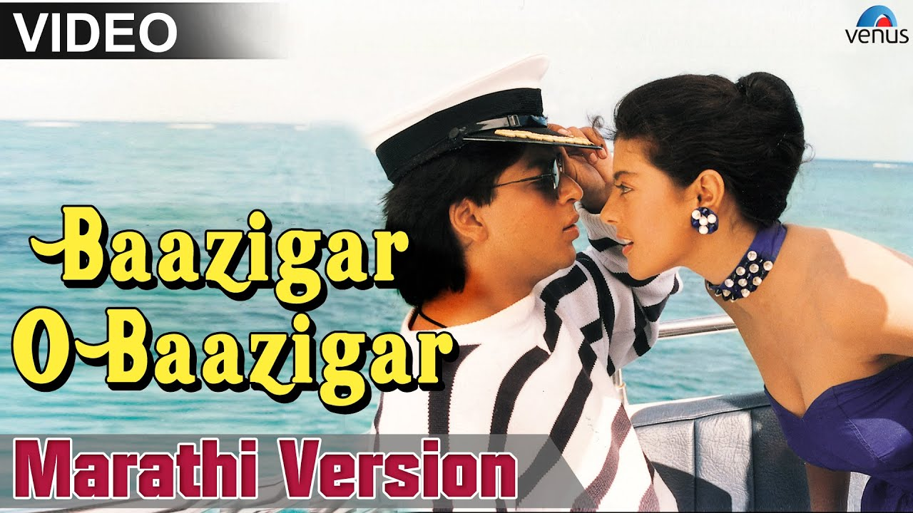 Image result for Baazigar O Baazigar St Mp4 Status Videos status youtube
