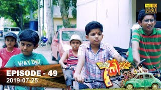 Hathe Kalliya | Episode 49 | 2019-07-25 Thumbnail