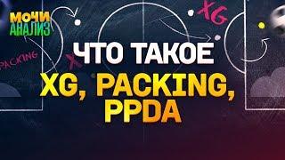 ЧТО ТАКОЕ xG, PACKING И PPDA | Уроки тактики от Лукомского