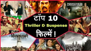 Bollywood Top 10 Suspense & Thriller Film
