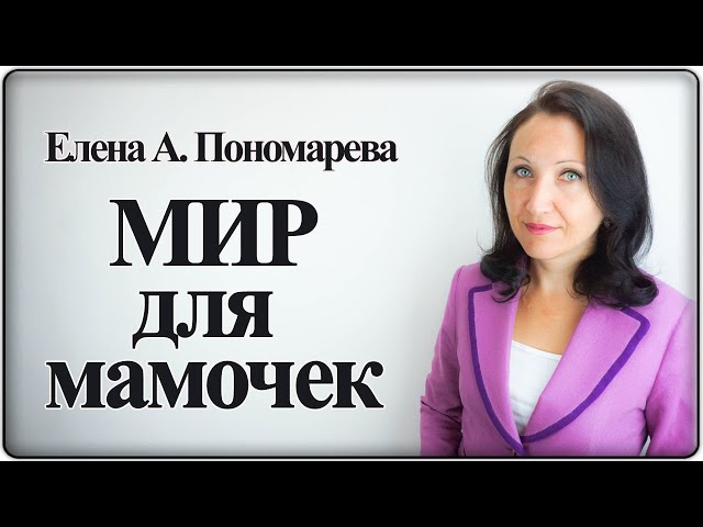 Выплата детских пособий с 01.05.2019 - Елена Пономарева