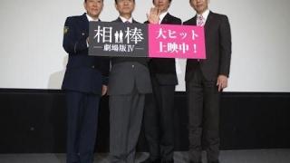 相棒ファミリー集結、水谷豊も「ファインプレー」 大人気シリーズの映画...