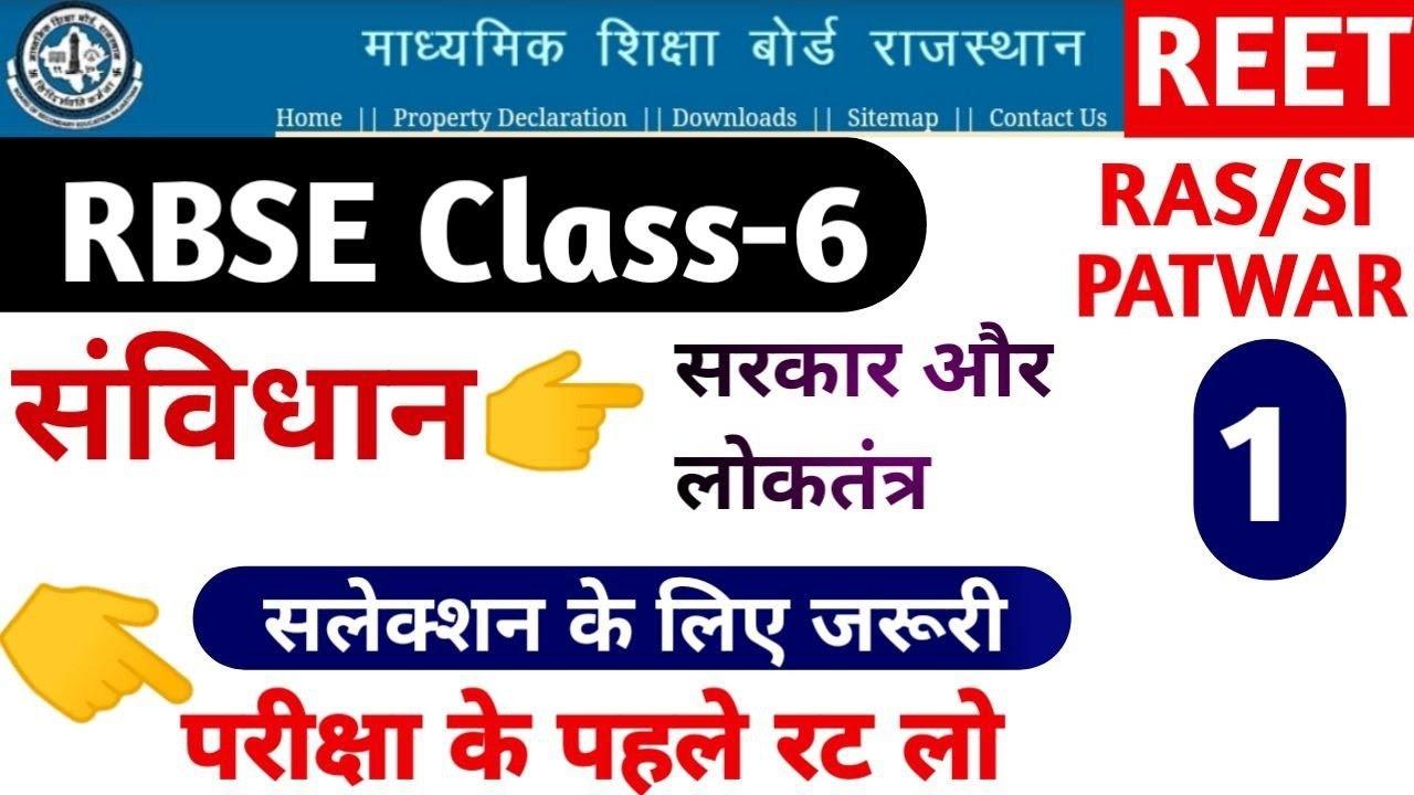 RBSE 6 class    संविधान    RAS; REET; SI; PATWAR; REET Admit card news, reet latest news