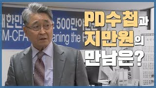 PD수첩과 지만원의 만남은?