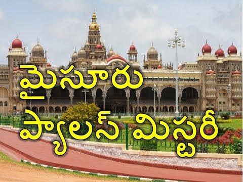 Unknown and Interesting facts about mysore palace ||మైసూరు ప్యాలస్ గురించి మీకు తెలియని నిజాలు ..!!