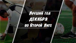 Лучший гол Декабря забитый во Второй Лиге 2020 21