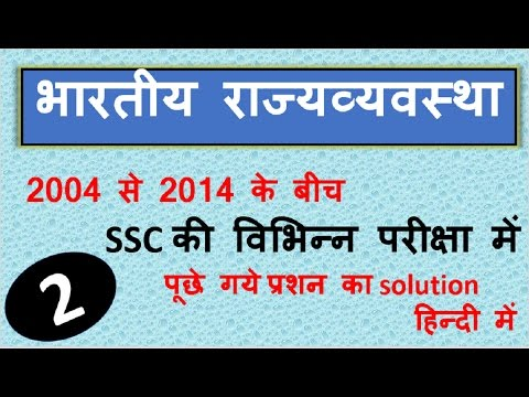 Indian Polity (भारतीय राज्यव्यवस्था) for SSC CGL,CHSL,CPO si,MTS ,bpsc,mpsc,upsc [In Hindi] Part-1 thumbnail