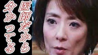 西川史子先生をTVを見た視聴者から心配の声が!まさかまた?をご覧く...