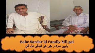 Babe Sardar di Family Mil Gai || S.Sudhagar Singh ji da Commando Reaction || Sanjha Punjab