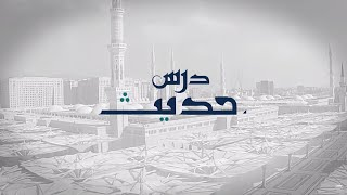 Dars-e-Hadith | E09 | Urdu