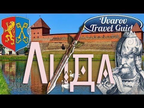 ЛИДА Замок Гедемина Belarus Travel Guide