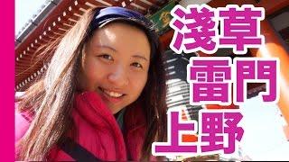 第三天東京之旅,我們一早去了淺草寺(雷門),還有上野公園看櫻花,之...