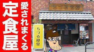 新宿でイチオシ!愛されまくる定食屋!