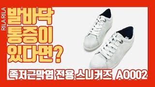 [릴라릴라TV_69 / 상품 소개] 발바닥 통증이 있다…