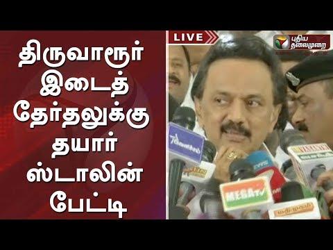 திருவாரூர் இடைத்தேர்தலுக்கு தயார்: ஸ்டாலின் பேட்டி #MKStalin #Thiruvarur #DMK #ByElection