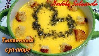 Тыквенный суп- пюре очень нежный, вкусный, просто тает во рту!!!/Pumpkin soup- puree