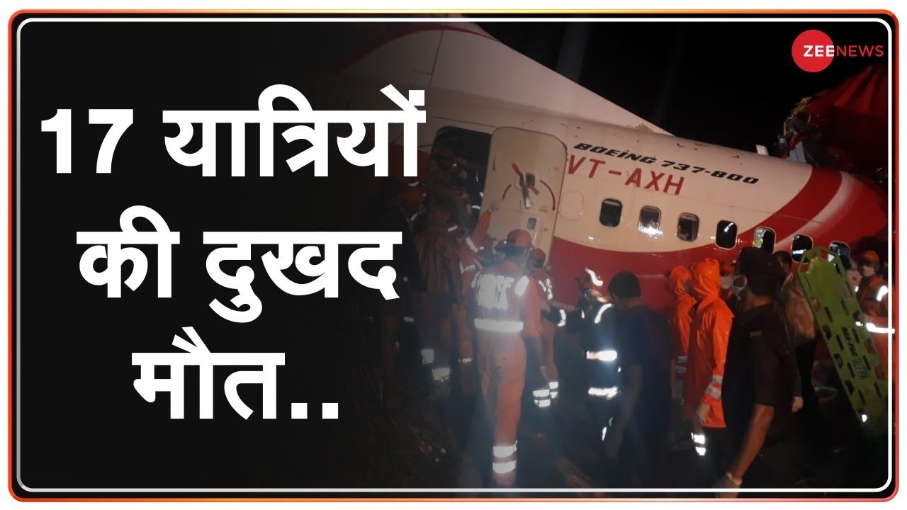 Kozhikode Plane Crash में दोनों Pilots समेत 17 यात्रियों की मौत, Rescue Operation खत्म